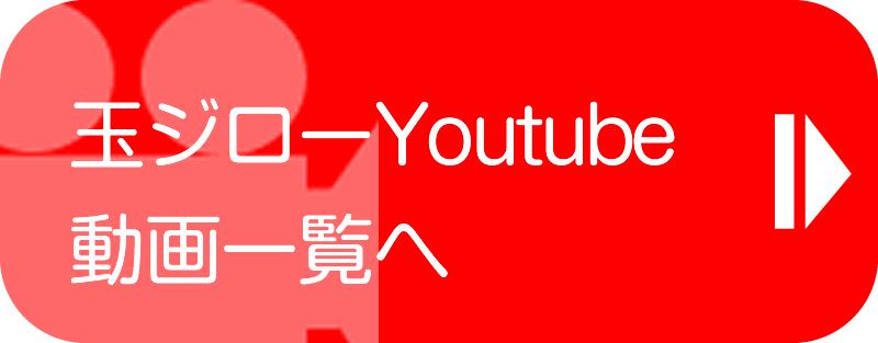 株式会社玉ジローYoutubeチャンネルへ